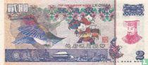 China Hell Bank Note 2 dollar