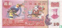 China Hell Bank Note 10 dollar