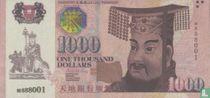 China Hell Bank Note 1.000 dollar