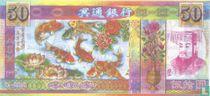 China Hell Bank Note 50 dollar