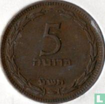 Israël 5 pruta 1949 (JE5709 - zonder parel)