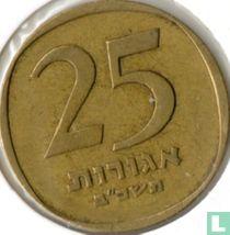 Israël 25 agorot 1962 (JE5722)