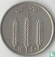 Afghanistan 1 afghani 1961 (SH1340)