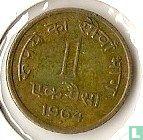 India 1 paisa 1964 (Bombay)