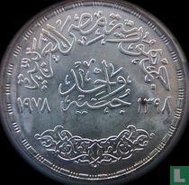 "Ägypten 1 Pound 1978 (AH1398) ""50th anniversary of Portland cement factory"""