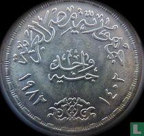 """Ägypten 1 Pound 1982 (Jahr 1402) """"Return of Sinai to Egypt"""""""