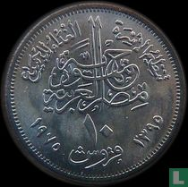 """Ägypten 10 Piastres 1975 (AH1395) """"FAO"""""""