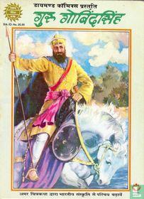 [Guru Gobind Singh]