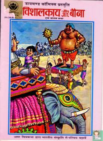 [Jataka Tales - The Giant & the Dwarf]