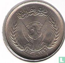 """Soedan 5 ghirsh 1976 (jaar 1396) """"FAO"""""""