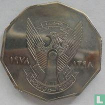"""Soedan 1 pound 1978 (jaar 1398) """"F.A.O. - Rural women"""""""