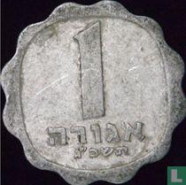 Israël 1 agora 1963 (JE5723 - muntslag)