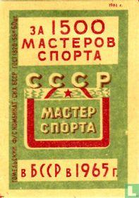 MACTEP C?OPTA CCCP 1965