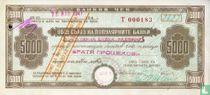 Bulgarije 5.000 Leva 1947 Cheque