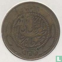 Afghanistan 25 pul 1933