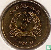 Afghanistan 50 pul 1978