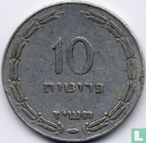 Israël 10 prutot 1957 (JE5717 - aluminium)