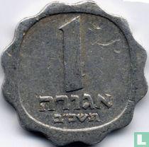 Israël 1 agora 1962 (JE5722 - kleine datum)