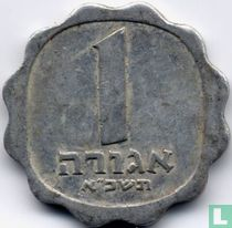 Israël 1 agora 1961 (JE5721)