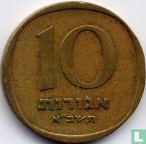Israël 10 agorot 1961 (JE5721)
