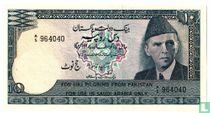 Pakistan 10 Rupees ND (1970)