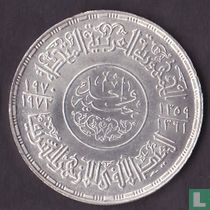 """Ägypten 1 Pound 1970 (Jahr 1359) """"1000th Anniversary Al Azhar Mosque"""""""