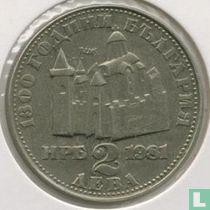 "Bulgarije 2 leva 1981 ""1300th anniversary of Bulgaria - Carevec castle"""