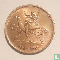 Soedan 1 millim 1969 (jaar 1389)