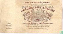 25.000 Russische roebels