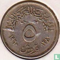 Ägypten 5 Piaster 1960 (AH1380)