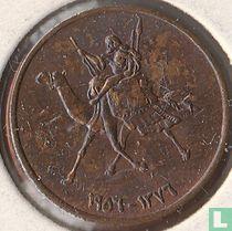 Soedan 1 millim 1956 (jaar 1376)