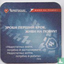 Chernigivske-2