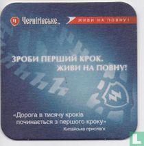Chernigivske-3