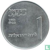 """Israël 1 lira 1960 (JE5720) """"50th anniversary of Deganya"""""""