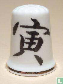 Japanse Letters