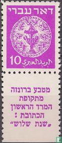 """Muntenserie 1948 """"Hebreeuwse post"""""""