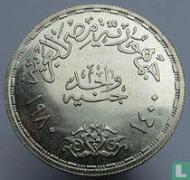 """Ägypten 1 Pound 1980 (AH1400) """"FAO"""""""