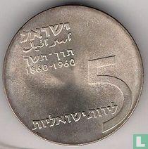 "Israël 5 lirot 1960 (JE5720) ""12th anniversary of Independence - 100th anniversary Birth of Theodore Herzl"""
