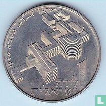 """Israël 1 lira 1960 (JE5721) """"100th anniversary Birth of Henrietta Szold"""""""