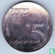 "Israël 5 lirot 1958 (JE5718) ""10th anniversary of Independence"""