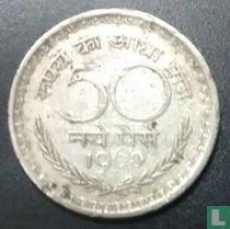 India 50 naye paise 1960 (Calcutta)