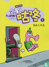 [I Love Plunk!]