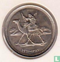 """Soedan 5 ghirsh 1967 (PROOF) """"jaar 1387"""""""