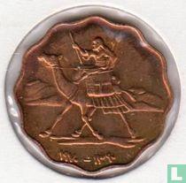 Soedan 10 millim 1970 (PROOF jaar 1390)
