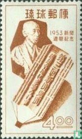 Journalist Chofu Ota