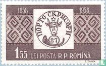 Postzegel van Moldavië (27)