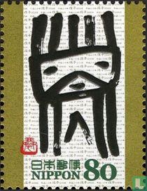Eto-Calligraphy IV