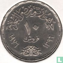 """Ägypten 10 Piastres 1976 (AH1396) """"Reopening of the Suez Canal"""""""