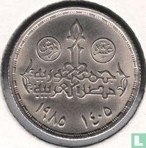 "Ägypten 10 Piastres 1985 (Jahr 1405) ""60th Anniversary - Egyptian Parliament"""