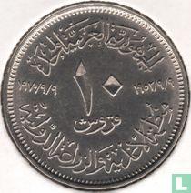 """Ägypten 10 Piastres 1970 """"F.A.O."""""""